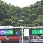 新東名高速道路 制限速度120km/h説はどこへ??
